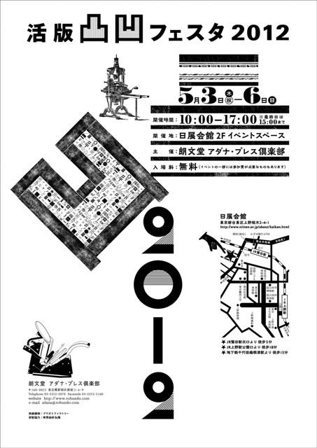 凸凹2012_poster表