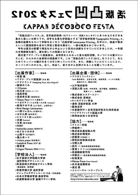 凸凹2012_poster裏