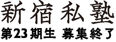 新宿私塾23期募集終了