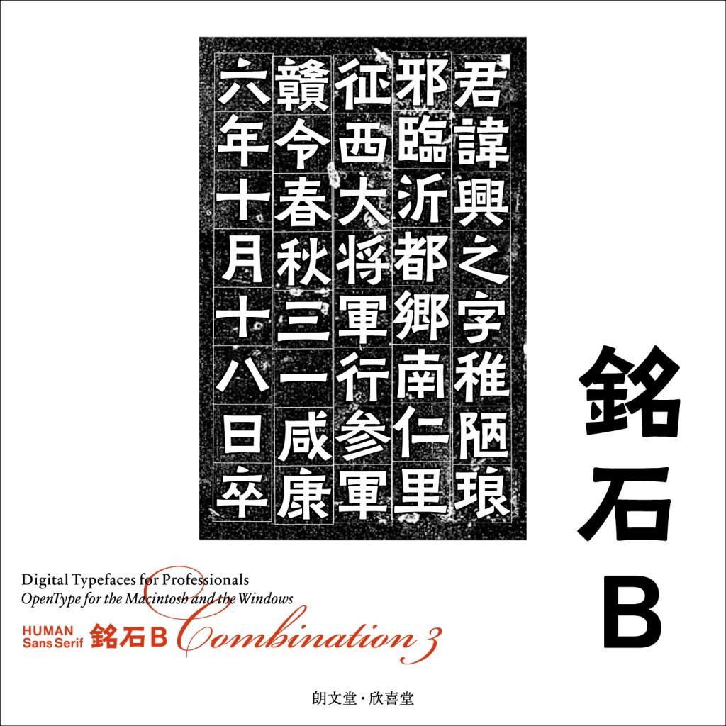 銘石Bパッケージ。デザイン:白井敬尚形成事務所