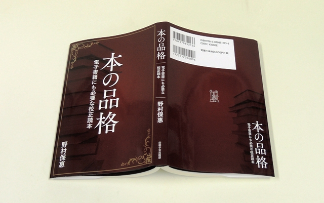 『本の品格』野村保惠