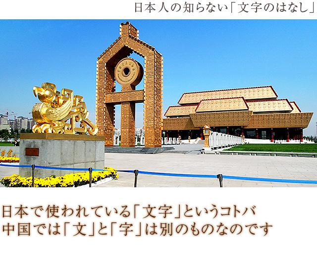 中国安陽市『文字博物館』