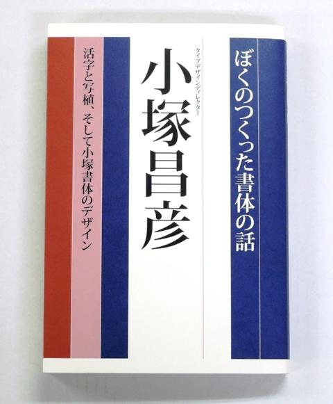 小塚昌彦01