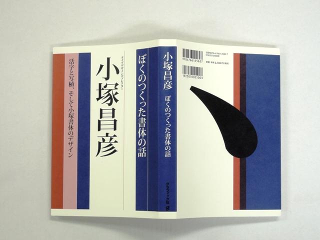 小塚昌彦02