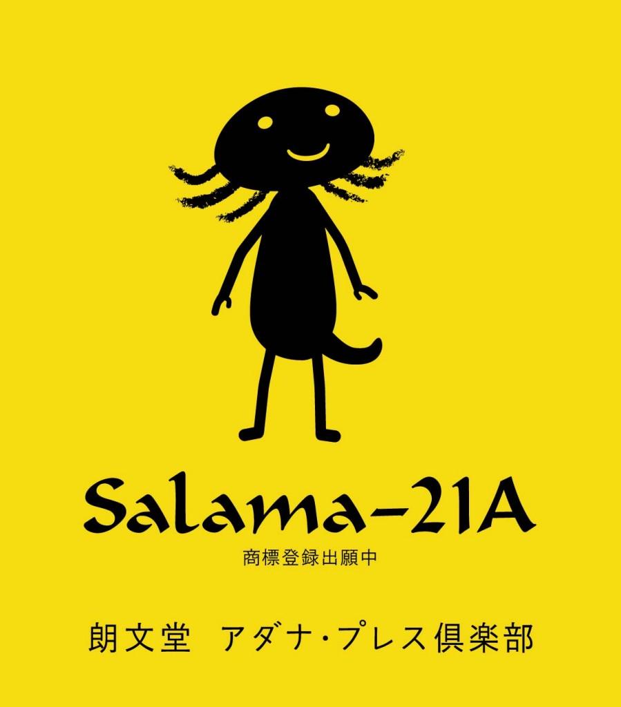 web salama_4-2