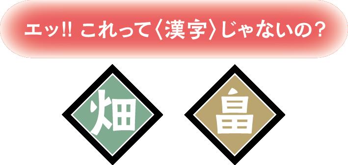 Web畑・畠