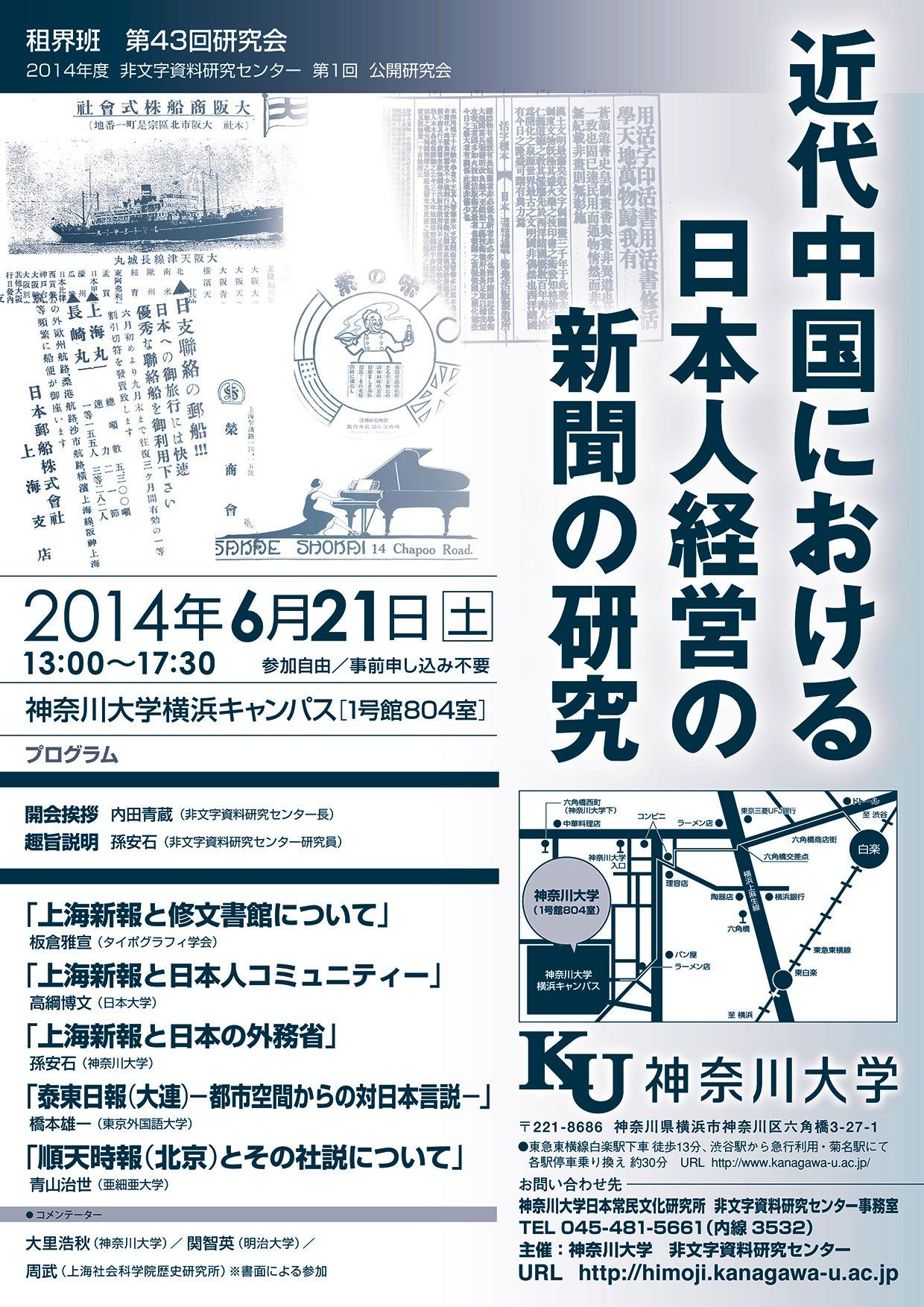 20140621sokai[1]