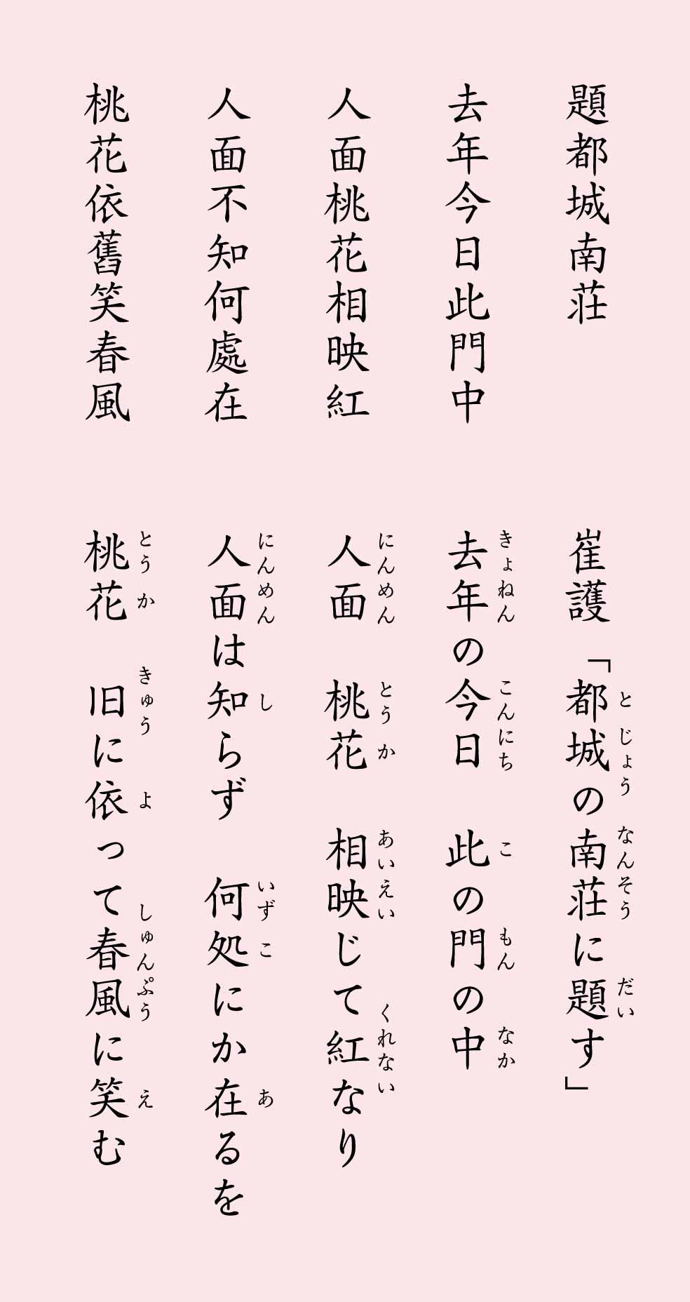人面_花蓮華