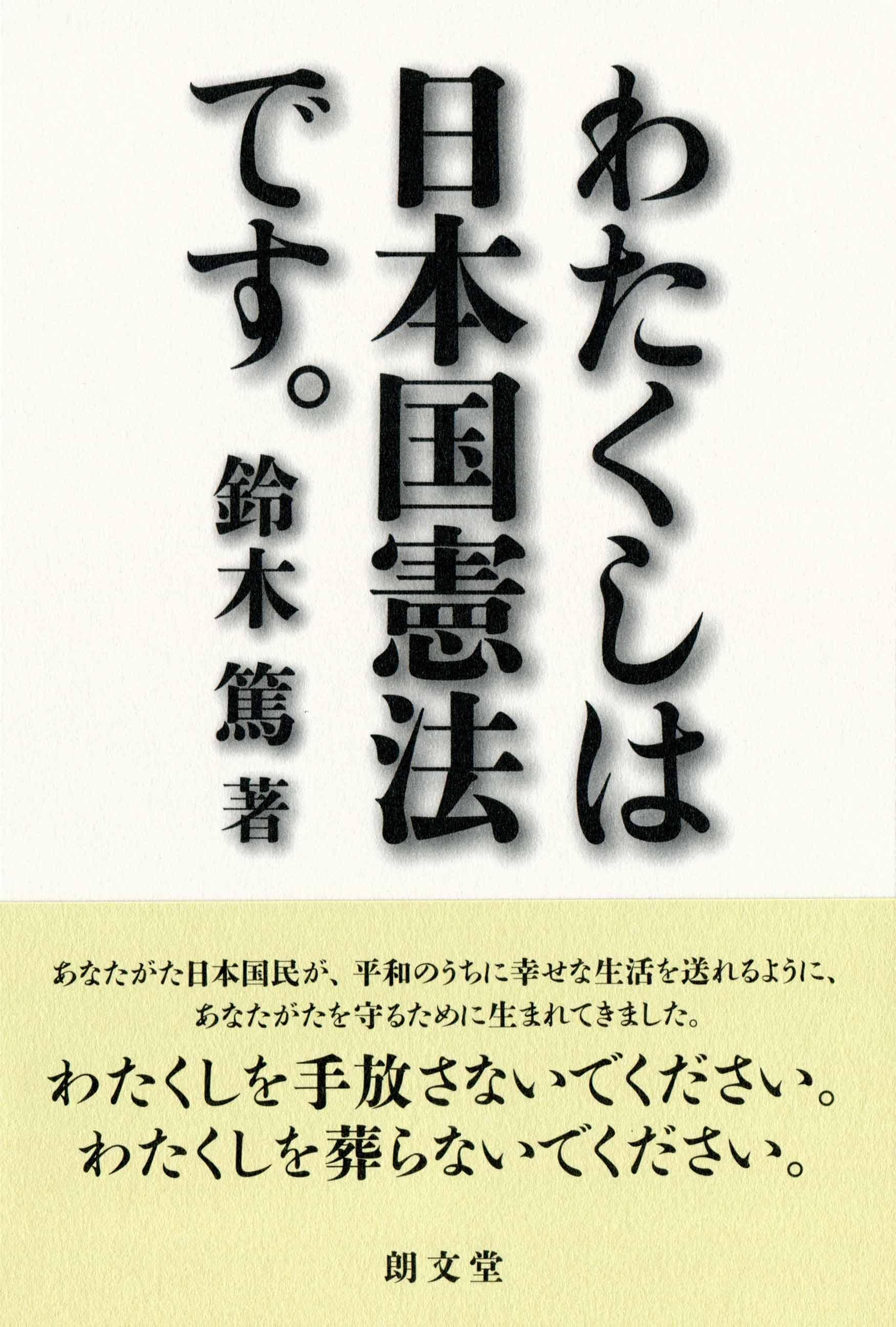 『わたくしは日本国憲法です。』