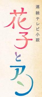 NHK壁紙