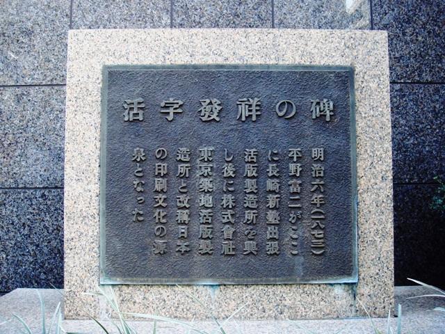 活字発祥の碑uu