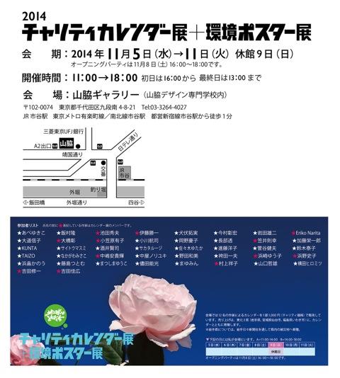 2014カレンダー展