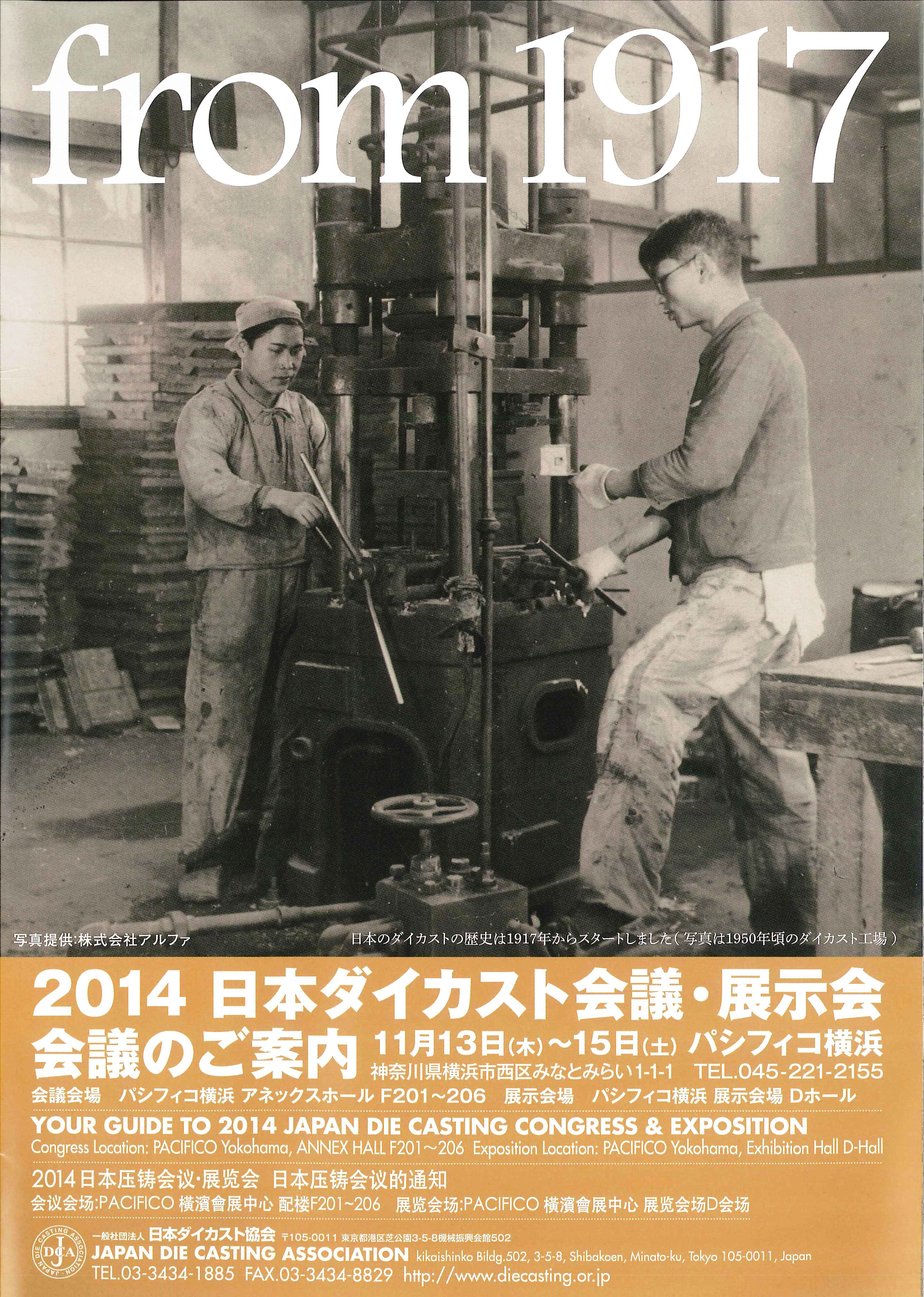 ダイカスト 協会 日本