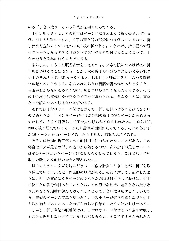 洋書の話05