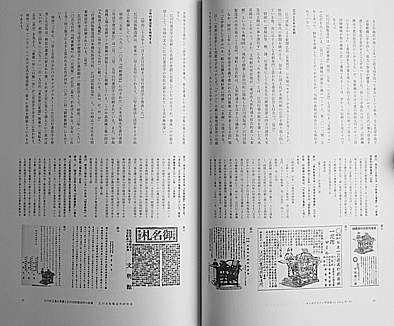 タイポグラフィ学会07―3