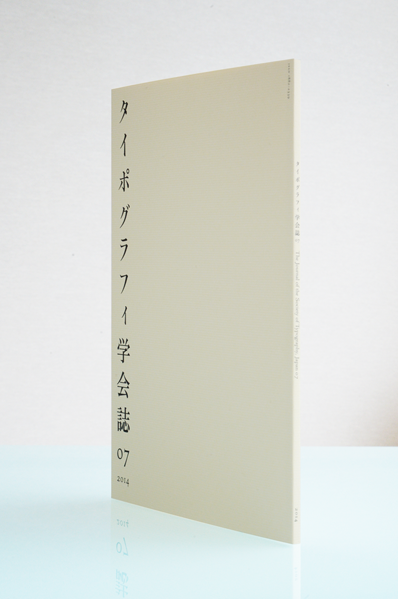 タイポグラフィ学会07表紙