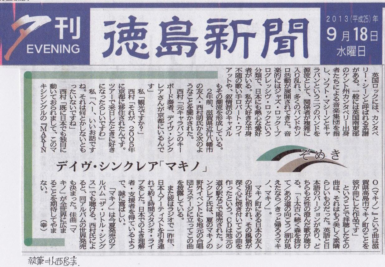 「ぞめき★デイヴ・シンクレア『マキノ』」20130918「徳島新聞」夕刊★執筆=小西昌幸