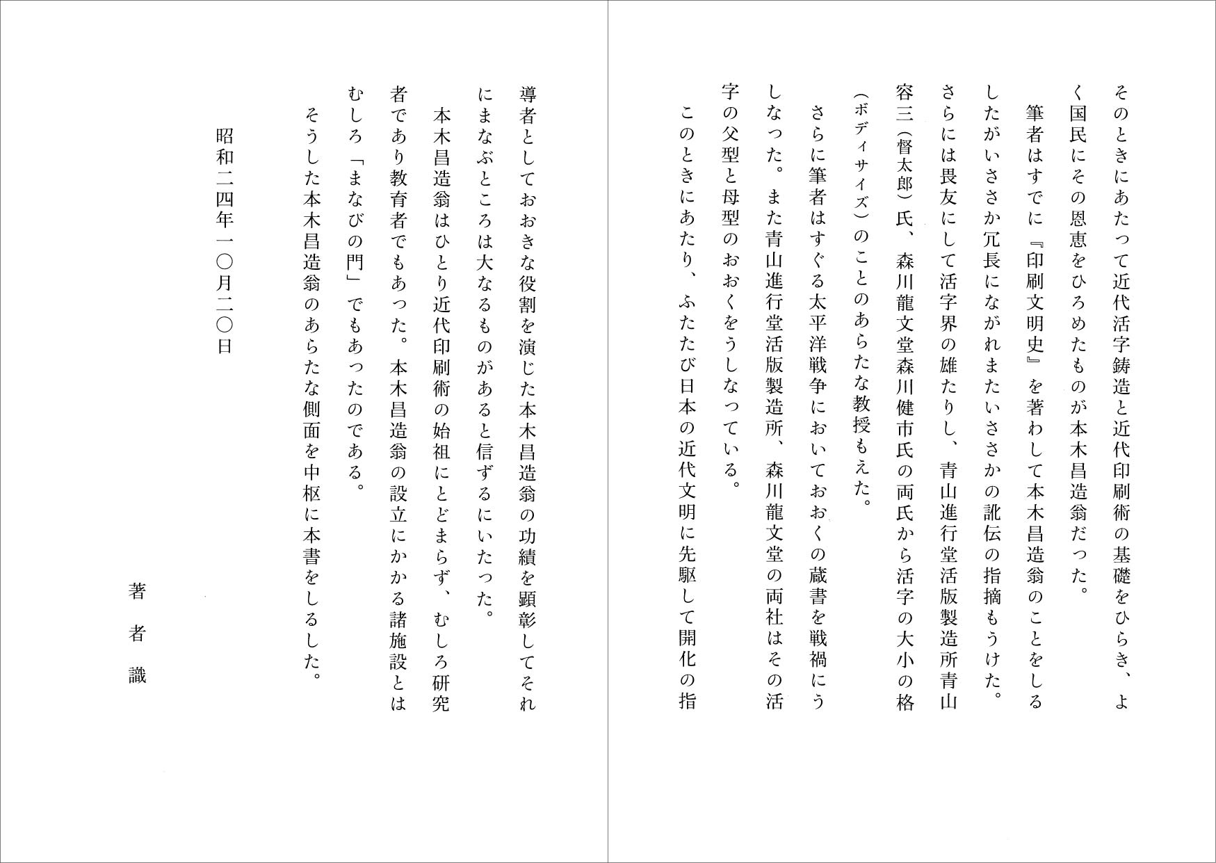 Web02本木伝