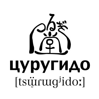 tsurugidologo1