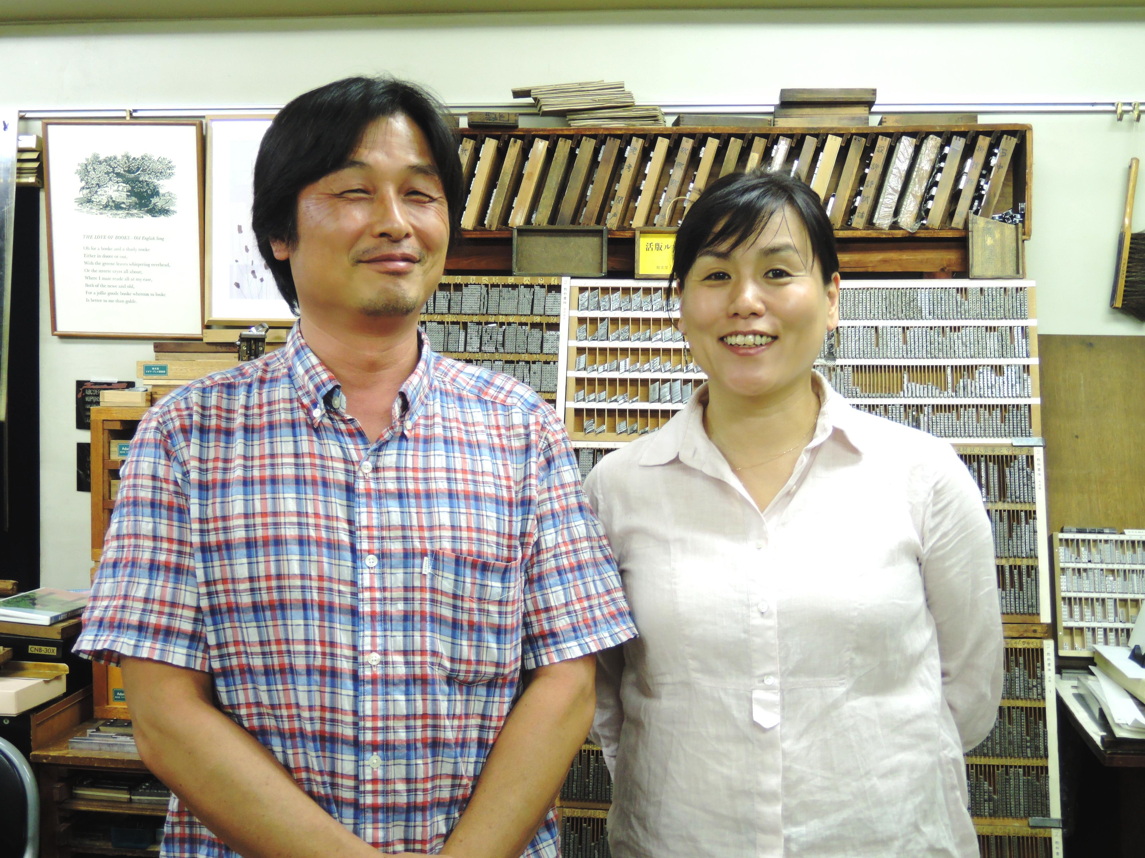 奥村浩之/笹井祐子
