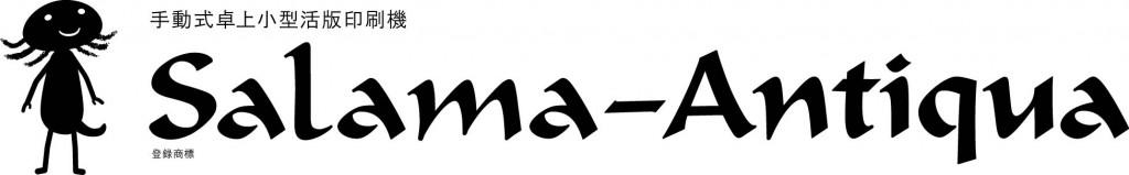 salama-Antiqua_02タイトル