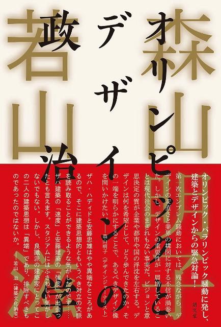 01オリンピックとデザインの政治学rs