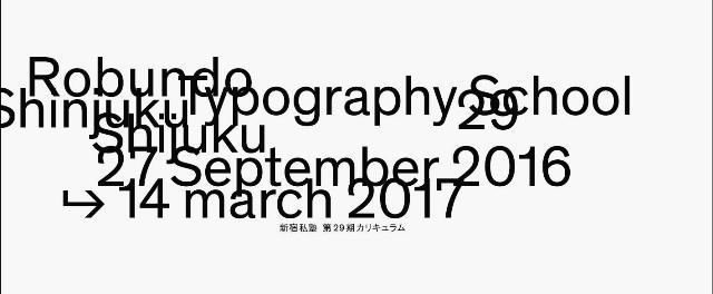 新宿私塾29期カリキュラム resized