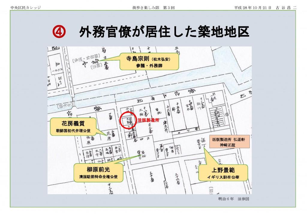 プロジェクター説明資料(2)PDF_ページ_08