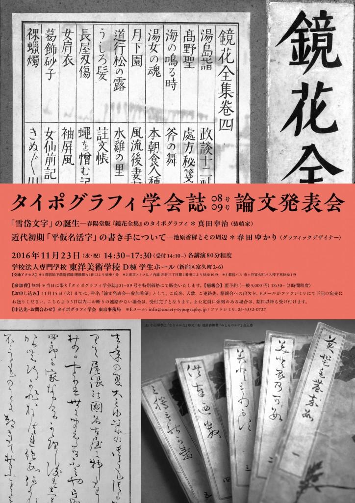 2016_論文発表会チラシ_1101(大)[1]