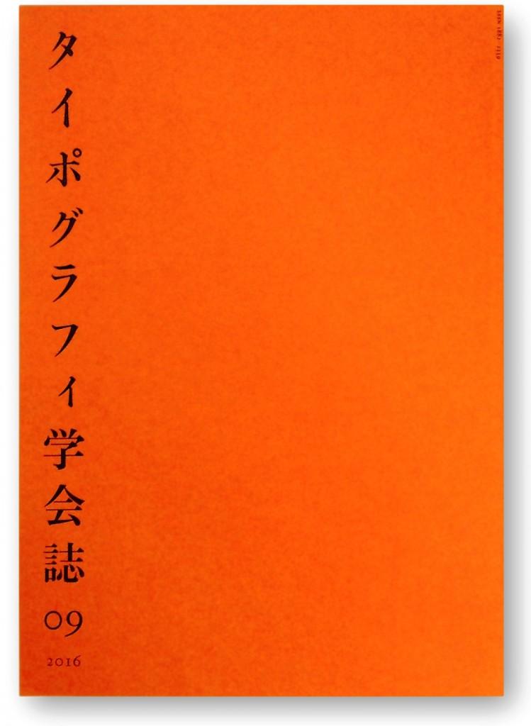 Gakkaishi09_Kari
