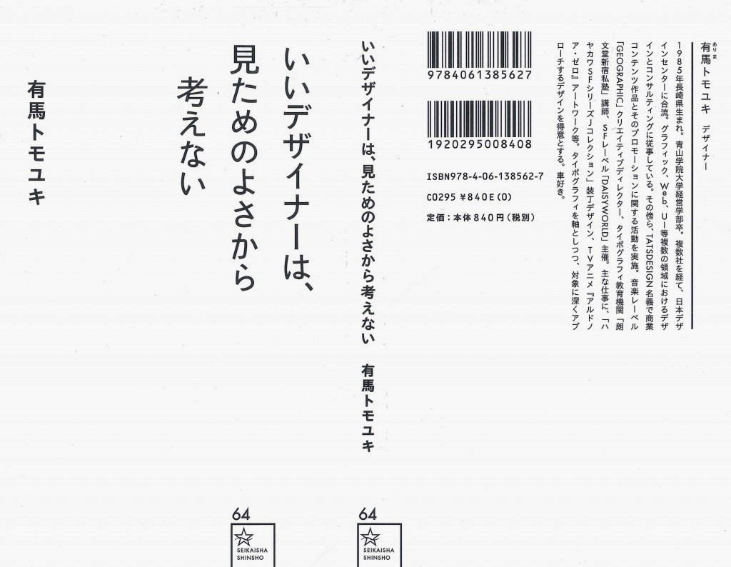 有馬トモユキ-1024x794[1]