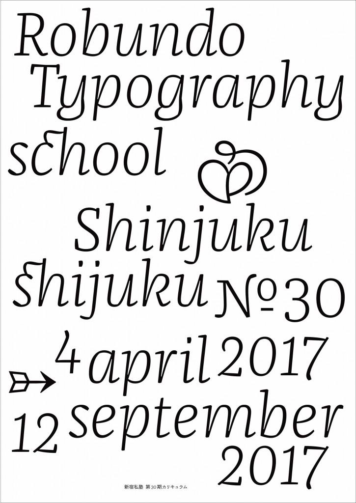 新宿私塾30期表紙