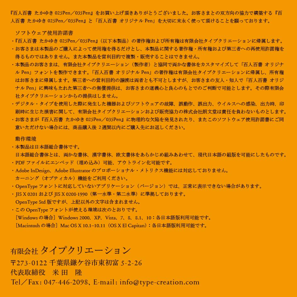 隆pen_web-4-2[1]