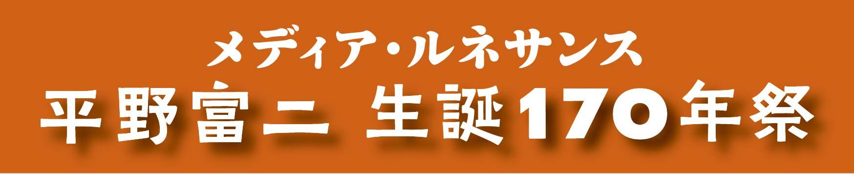 メディア・ルネサンス 平野富二生誕170年祭 | 花筏
