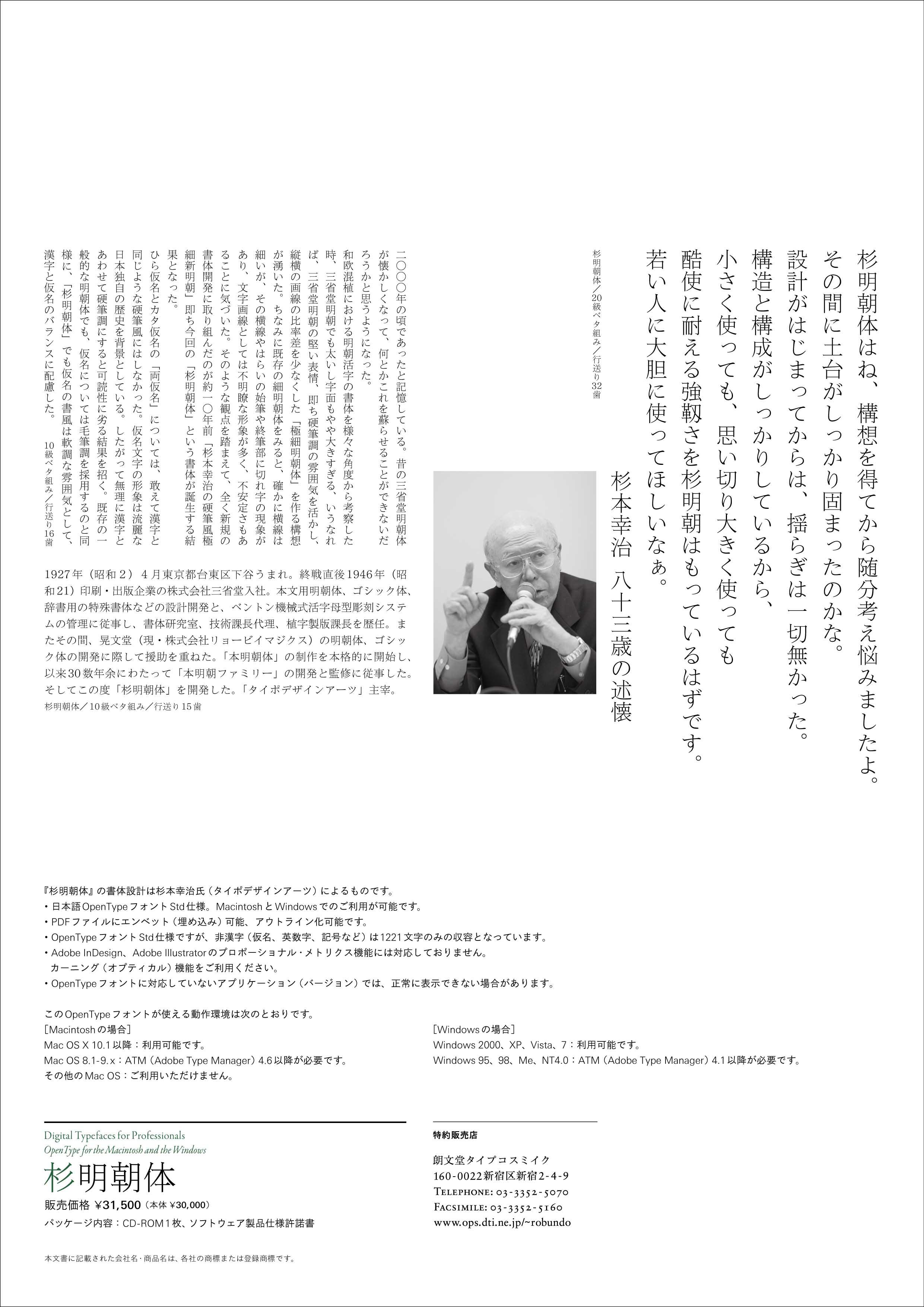 type cosmique | 朗文堂NEWS | ページ ...