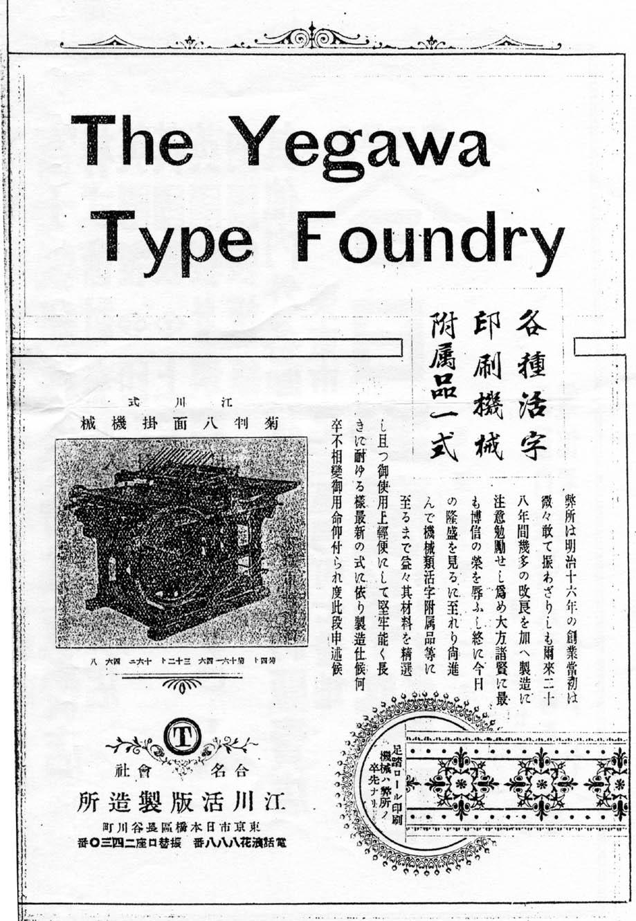 B江川広告