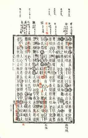新・文字百景*001 爿・片 許愼...