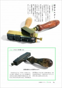 『VIVA!! カッパン』活字ホルダー紹介