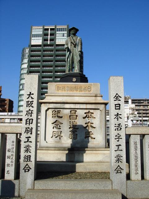 大阪四天王寺本木昌造銅像