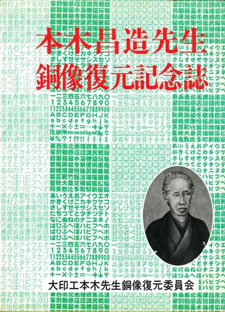 本木昌造先生銅像復元記念誌