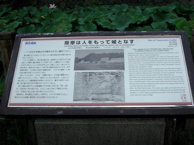 薩摩は人をもって城となす。薩摩鶴丸城は館づくりの平城であった。