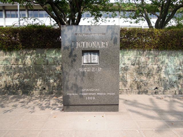 鹿児島県立図書館の薩摩辞書の碑