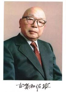 『古賀和佐雄』76歳(昭和49年秋)