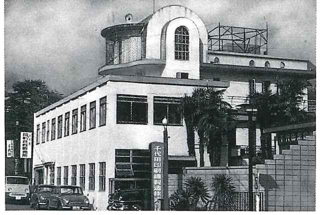 千代田活字の工場。昭和16年ドイツ表現派の影響がみられる建設とされる。