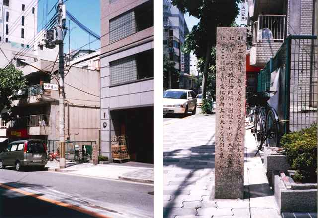 大阪活版製造所跡の碑文と景観