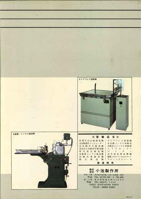 小池製作所KMTカタログ表紙4、インテル鋳造機、活版清刷り期機
