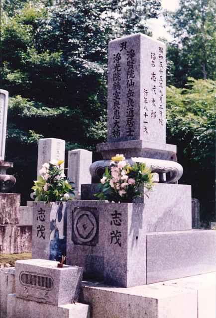 岡山県久米南町山の城、志茂家専有墓地にある志茂太郎の墓地。
