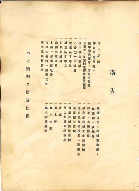 東京築地活版製造所明治10年版4
