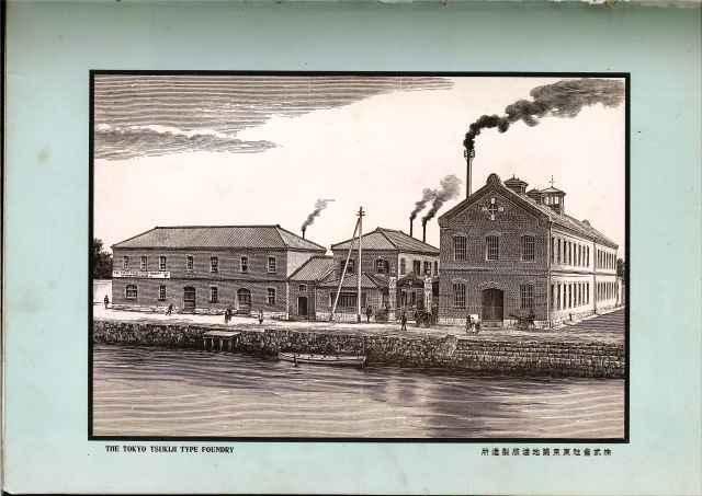 明治6年-大正末期までもちいられた東京築地活版製造所の本社工場