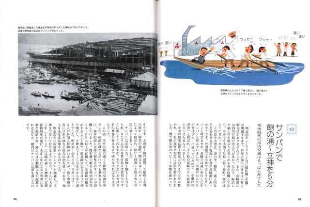三菱長崎造船所サンパン